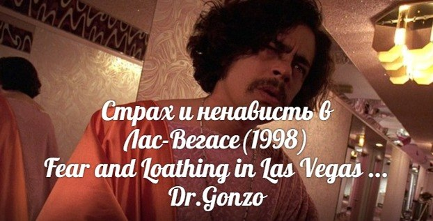 Fear, and Loathing in Las Vegas - Let Me Hear (OST Паразит - учение о жизни)