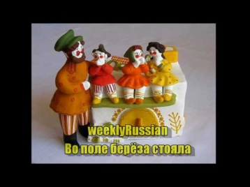 ♫ Vo Pole Bereza Stoyala. English & Russian Subtitles. In the Field Stood a Birch Tree