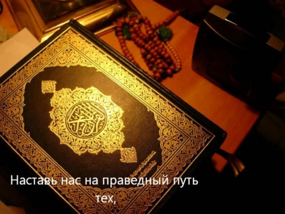 We are Muslims-Первая Сура Священного Корана,Сура Аль-Фатиха.