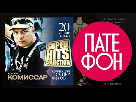 Комиссар - SUPERHITS COLLECTION (Весь альбом) 2013 / FULL HD