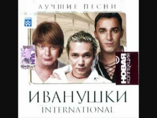 Ivanushki International - Ti Nebo