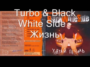 Turbo & Black White Side - Жизнь