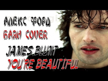 James Blunt You're beautiful cover