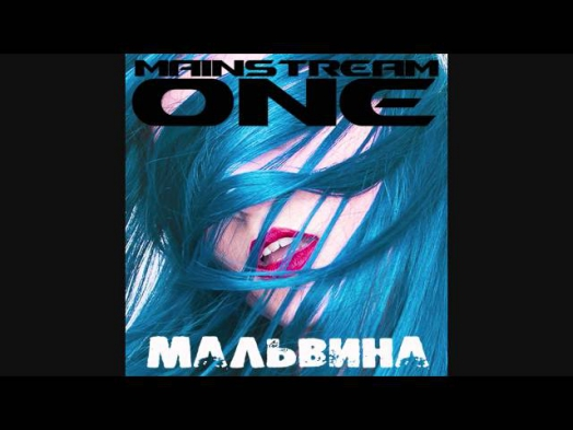 Mainstream One - Мальвина (2014)