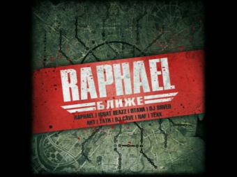 Raphael- Ближе (2009)\01-Blizhe ft. Ptaha & Dj Shved (prod. Ignat Beatz)