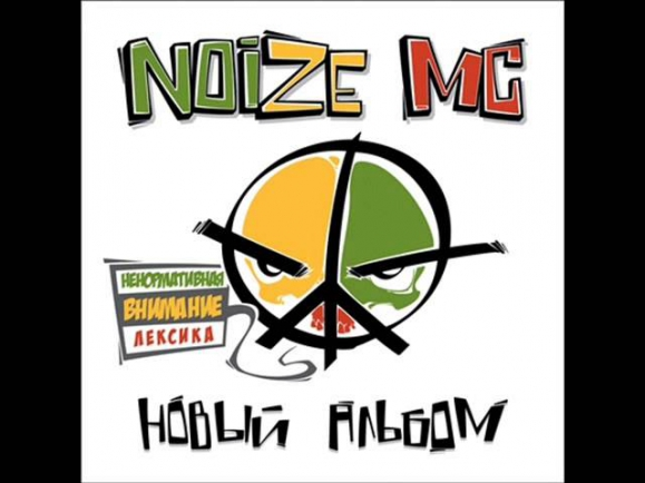 Noize MC feat. RasKar - Сам