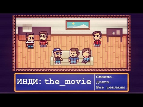 ИНДИ: The Movie